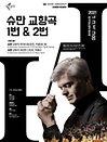 경기필하모닉 헤리티지 시리즈 IV 〈슈만 교향곡〉- 수원