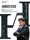 경기필하모닉 헤리티지 시리즈 III 〈세헤라자데〉 - 수원