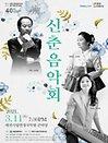 제178회 정기공연 '신춘음악회' - 대전