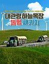 강원 평창 대관령 하늘목장 (입장권+건초주기체험)