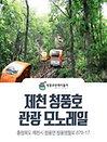 2021 제천 청풍호 관광 모노레일 이용권
