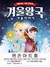 2021 가족뮤지컬〈겨울이야기〉 - 안양