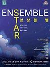 앙상블 별 - 인천