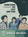 창동악가무 Vol.40 남유선&The Keys : Something we lost and find