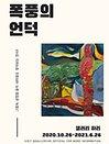 """[심리치유 특별전]김애옥개인전 """"폭풍의 언덕"""""""