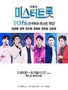 내일은 〈미스터트롯〉 TOP6 전국투어 콘서트 - 부산