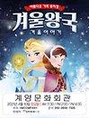 2021 가족뮤지컬〈겨울이야기〉 - 인천 계양
