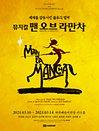 뮤지컬 〈맨오브라만차〉 - 대전