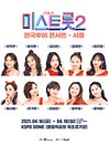 내일은 〈미스트롯2〉 전국투어 콘서트 - 서울