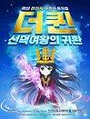 판타지 어린이 뮤지컬 〈 더퀸_선덕여왕의 귀환 〉 - 인천