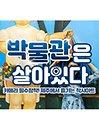 [제주]박물관은살아있다