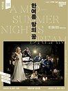 NT Live 〈한여름 밤의 꿈〉