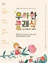 2021 우아한 클래식 〈꽃을 좋아하는 소 '페르디난드'〉 - 김해