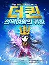 [판타지액션 어린이뮤지컬]더퀸_선덕여왕의 귀환 - 거제