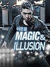 이은결 〈MAGIC & ILLUSION〉 - 부산