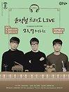 윤석철 트리오 LIVE 21.7MHz