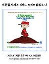이 한 장의 재즈 피아노 트리오 앨범과 나 - 빈스 과랄디 A Boy Named Charlie Brown