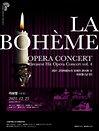 2021 아람누리 오페라 콘서트 시리즈Ⅳ
