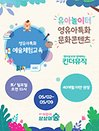 용인어린이상상의숲 영유아특화 문화콘텐츠 〈영유아특화 예술체험교육〉