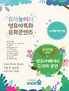 용인어린이상상의숲 영유아특화 문화콘텐츠 〈프리미엄 영유아 베이비 드라마 공연〉