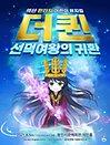 [판타지액션 어린이뮤지컬]더퀸 선덕여왕의 귀환 - 용인