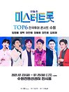내일은 〈미스터트롯〉 TOP6 전국투어 콘서트 - 수원