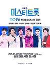내일은 〈미스터트롯〉 TOP6 전국투어 콘서트 - 인천