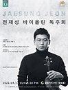 전재성 바이올린 독주회 - 인천