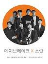 〈데이브레이크 X 소란〉콘서트 - 수원