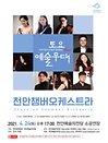 2021 토요예술무대 〈천안챔버오케스트라〉 - 천안