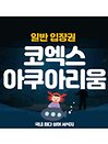 (서울/삼성) 코엑스 아쿠아리움 3월 입장권