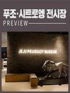 [제주]푸조&시트로엥 자동차 박물관