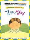 앤서니브라운의 겁쟁이빌리 시즌2 - 수원