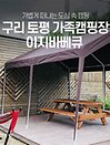 2021 구리 토평 가족캠핑장 이지바베큐(무박상품)