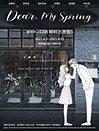 음악극 〈Dear.My Spring〉