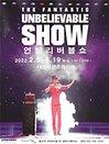 오감만족콘서트 〈버블 J의 언빌리버블쇼〉