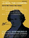 2020-2027 대관령 베토벤페스트 04 感(감 - 느낌) ; 어니스트 필하모닉 오케스트라 Concert