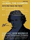 2020-2027 대관령 베토벤페스트 02 화(和 - 어울림) ; 임재성, 최현호의 Cello-Piano Duo Recital