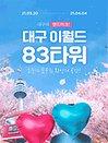 [대구]이월드 83타워 전망대&아이스링크 3월