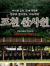 포천 느린마을 산사원[전통주갤러리 야외정원 기념품증정]