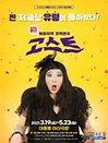 연극 〈고스트〉 - 대전
