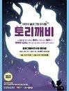 홀로그램 융합공연 어린이 뮤지컬 〈토리깨비〉