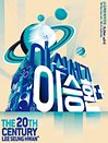 거리두기좌석제 콘서트 〈이십세기 이승환 +〉 김해
