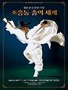 월륜 춤 인생 80 기념 〈조흥동 춤의 세계〉