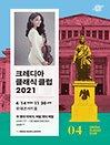 크레디아 클래식 클럽 2021 - 신지아, 디토 체임버 오케스트라