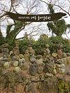 [제주]돌마을공원