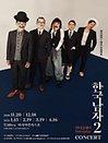 경기x재즈프로젝트 한국남자2 콘서트