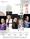 2021 전통시리즈 대통령상 수상자 초청'판소리 다섯마당'- 대전