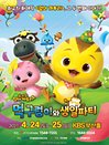 〈엄마 까투리 - 먹구렁이와 생일파티〉 - 부산