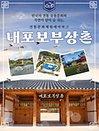 충남 예산 내포보부상촌 (저잣거리, 공연, 민속촌, 전통문화테마파크)